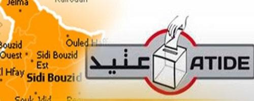 """سيدي بوزيد: أعضاء """"عتيد"""" يتّهمون الناطق بإسم الهيئة الفرعية للانتخابات بالاعتداء عليهم"""
