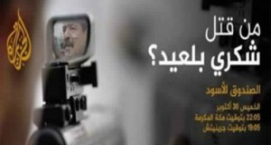 """عائلة الشهيد شكري بلعيد تقرّر مقاضاة """"الجزيرة"""""""