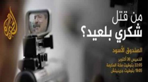 """جمعية النساء الديمقراطيات تستنكر محتوى الشريط الذي بثّته """"الجزيرة"""""""