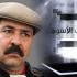 """هيئة الدفاع في قضية الشهيد شكري بلعيد تقاضي منتجي """"الصندوق الأسود"""" وتصفهم بالعصابة"""