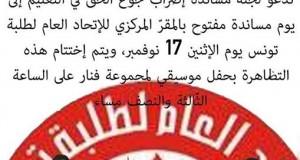 اتحاد طلبة تونس يدعو إلى يوم إضراب جوع مساندة