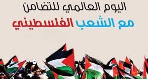غدا: إحياء اليوم العالمي للتضامن مع الشعب الفلسطيني