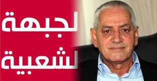 الجبهة الشعبية تندّد بالاعتداء على الأمين العام للمنظمة النقابية