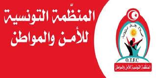 المنظمة التونسية للأمن والمواطن تستهجن الحكم بسجن الجويني