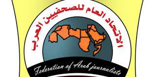 اتحاد الصحفيين العرب يُدين مشروع القرار الصهيوني باعتبار فلسطين دولة يهودية