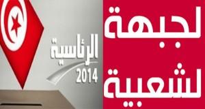 موقف الجبهة الشعبية النهائي من الانتخابات الرئاسية