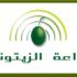 أعوان إذاعة الزيتونة يهدّدون بالدخول في إضراب يوم 23 ديسمبر