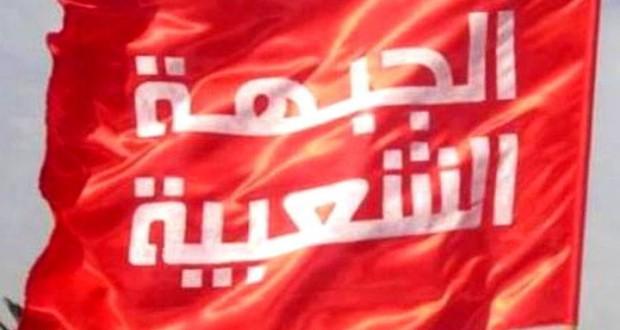 الجبهة الشعبيّة تردّ على تصريحات عدنان منصر
