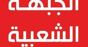 الجبهة الشعبيّة تدعو كتلتها النيابية للتصويت ضدّ منح الثقة لحكومة الصّيد