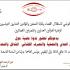 """المرصد التونسي لاستقلال القضاء، ندوة حول:""""الائتمان العدلي والتصفية والتصرف القضائي"""""""