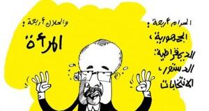 """كاريكاتور: """"رابعة"""" حزب التّحرير"""