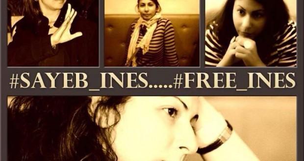 منظمة العفو الدولية تطالب بإطلاق سراح إيناس بن عثمان
