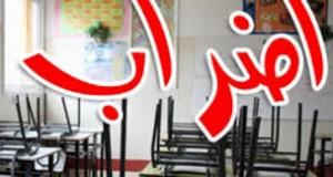 أساتذة التعليم الثانوي متمسّكون بإضراب 17 و18 فيفري