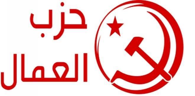 حزب العمّال يؤكّد استعداده لمواجهة نوايا التحالف الحكومي الجديد في طمس معالم الجرائم السياسية