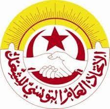 النقابة العامة للتعليم الثانوي تقرّ إضراب 17 و18 فيفري