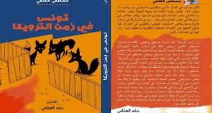 """الكتاب الجديد للكاتب والباحث السياسي مصطفى القلعي يصدر تحت عنوان: """"تونس في زمن الترويكا"""""""