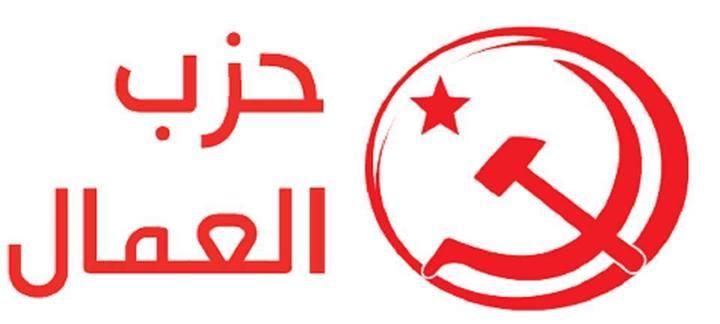 حزب العمّال ينبّه من إمكانية تصاعد الأنشطة الإرهابية
