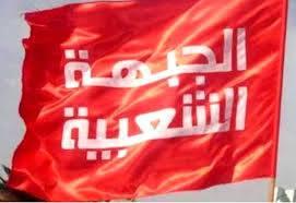 الجبهة الشعبيّة تعرض موقفها من مسيرة يوم الأحد