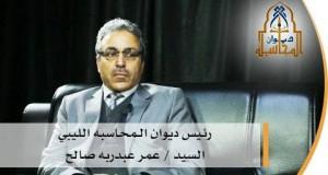 عاجل: رئيس ديوان المحاسبة اللّيبي يوقف حساب الأموال الليبية بالبنك المركزي التونسي.