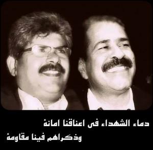 الشهداء شكري بلعيد و محمد البراهمي