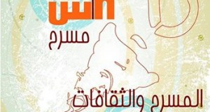 """تظاهرة 24 ساعة مسرح بالكاف: """"عشب على حجر"""""""
