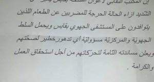 قابس: نقابة أعوان الصحة بقابس يطلقون صيحة فزع