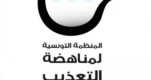 التقرير الشهري للمنظمة التونسية لمناهضة التعذيب ماي2015