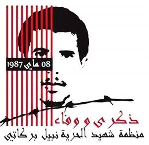 منظمة شهيد الحرية نبيل البركاتي
