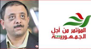 هل تبرّأ حزب المؤتمر من سمير بن عمر؟