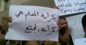"""""""يوم الغضب"""" : المعلمون يرفعون شعار """"ديقاج """" في وجه وزير التربية"""