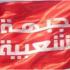 الجبهة الشعبيّة: تعيين الولاّة لم يخرج عن منطق التّرضيات الحزبية والجهوية والشخصيّة