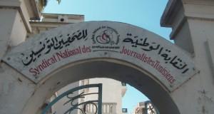 هل بقي لوزير العدل ماء وجه ليحفظه بعد رسالة نقابة الصحفيين