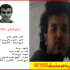 وزارة الداخليّة تطلب الإبلاغ السّريع عن هذين الإرهابيّين