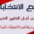 حزب العمّال يساند القوى التقدمية المغربيّة
