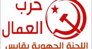 """حزب العمّال بقابس: """"السّلط الجهوية لم تنفّذ مقرّرات المجلس الوزاري"""""""