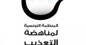 المنظّمة التونسيّة لمناهضة التعذيب تصدر تقريرها لشهر أوت