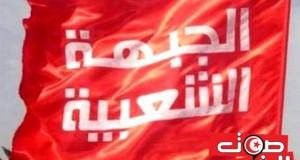 الجبهة الشعبية تعقد غدا الأربعاء ندوة صحفيّة