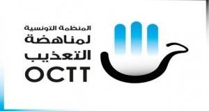 المنظمة التونسية لمناهضة التعذيب تقدّم تقريرها لشهر سبتمبر وترفع جملة من التّوصيات