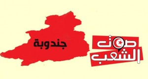 """جندوبة: تحرّكات احتجاجيّة ضدّ """"قانون المصالحة"""""""