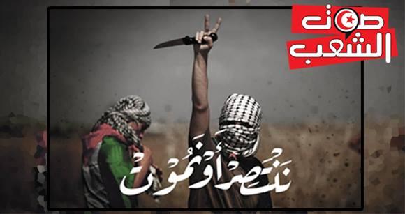 الفلسطينيّون يواجهون الرّصاص الحيّ بالسكاكين