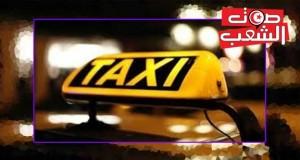 أصحاب التاكسي الفردي يطالبون بالرخص