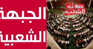الجبهة الشعبية تقدم مشروع قانون لتجريم التطبيع مع الكيان الصهيوني