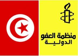 سليمان: منظمة العفو الدولية تنظم تظاهرة بعنوان من أجل وضع حدّ للإفلات من العقاب في تونس
