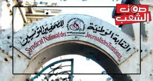 نقابة الصحافيين تدعو منظوريها إلى الجلسة العامة العادية