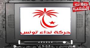 هل تحول الإعلام التونسي إلى راع رسمي للحوار داخل نداء تونس؟