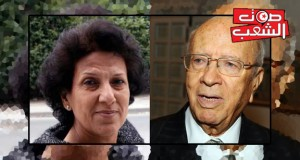 قائد السبسي يستقبل رئيسة المنظمة التونسية لمناهضة التعذيب راضية النصراوي