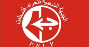 الجبهة الشعبية لتحرير فلسطين تشيد بالعمليات وتؤكّد على أهمية تصعيد المقاومة