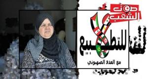 """مباركة البراهمي: """"الجبهة ستطرح على المجلس قانون لتجريم التطبيع مع الكيان الصهيوني"""""""