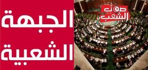 جبهة مجلس