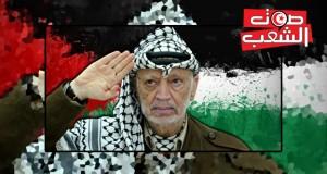 في ذكرى رحيله الحادية عشرة، ياسر عرفات مات مقتولا